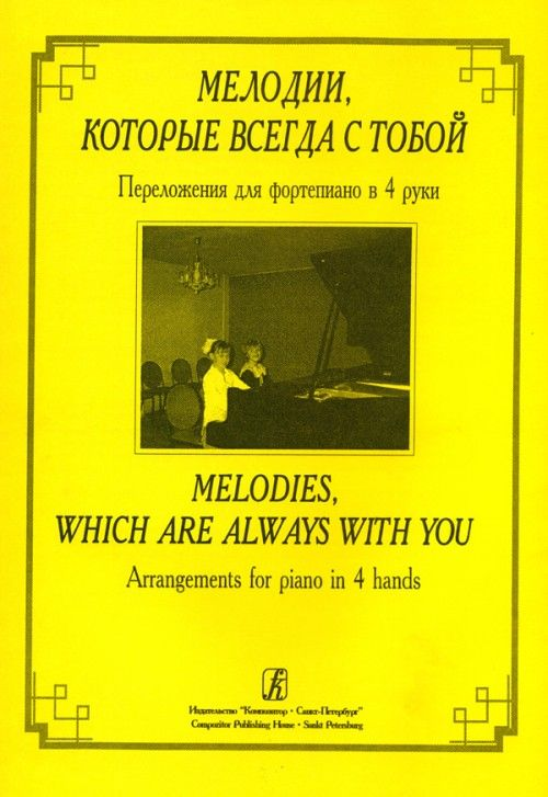 Melodies, Which Are Always With You. Transcriptions for accordion (bayan), duets of accordions (bayans) and piano