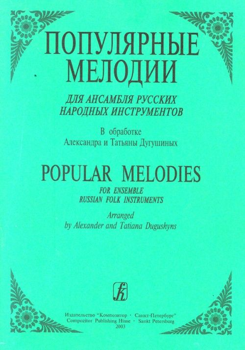 Popular Melodies for ensemble Russian folk instruments