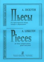Pieces for three-stringed domra, guitar and piano. For Children Music School