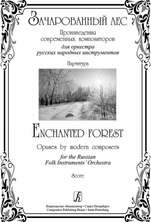 Enchanted Forest. Opuses by modern composers for the Russian Folk Instruments' Orchestra