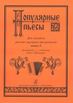 Popular Pieces for Russian Folk Instruments Ensemble. Volume I
