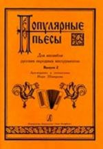 Popular Pieces for Russian Folk Instruments Ensemble. Volume II