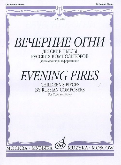 Evening Fires. Children's pieces by Russian composers for cello and piano. Ed. by E. Orekhova