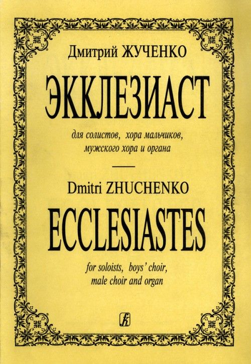 Ecclesiastes. For soloists, boys' choir, male choir and organ