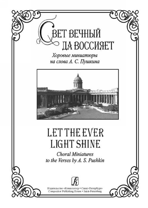 Let the Ever Light Shine. Choral Miniatures to the Verses by A. S. Pushkin