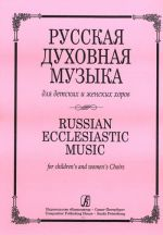 Russian Ecclesiastic Music. For children's and women's Choirs. With transliterated text
