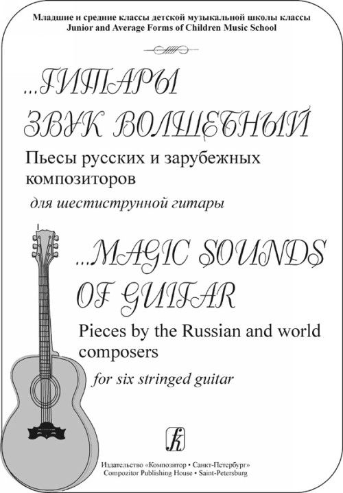 …Magic Sounds of Guitar. Pieces by the Russian and world composers for six stringed guitar