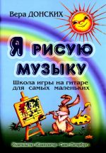 I Depict Music. Guitar School for little ones (from 3 to 6 years old)