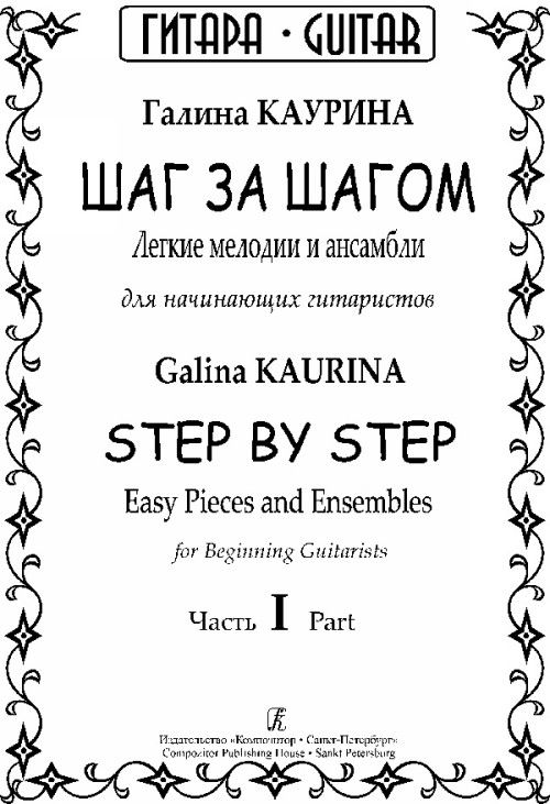 Step by Step. Easy pieces and ensembles for beginning guitarists. Part I