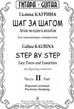 Step by Step. Easy pieces and ensembles for beginning guitarists. Part II. Positions studying