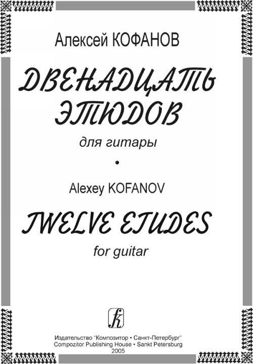 Twelve Etudes for Guitar
