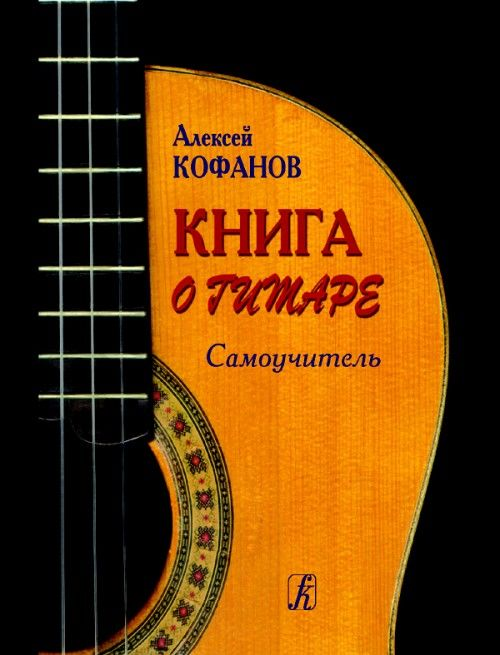 Book About Guitar. Manual for Self-Tuition