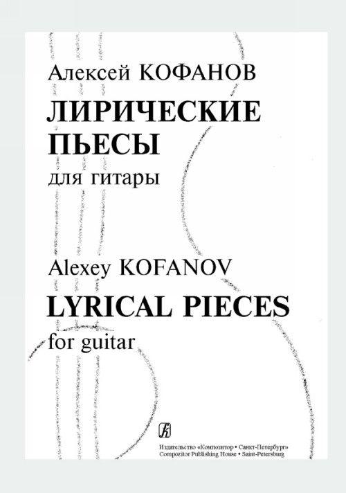 Lyrical Pieces for Guitar