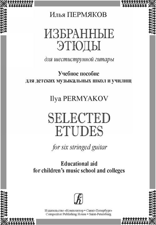 Selected Eudes for Six Stringed Guitar. Educational Aid for Childre's Music Schools and Colleges