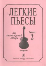 Light Pieces. For guitar. Volume II
