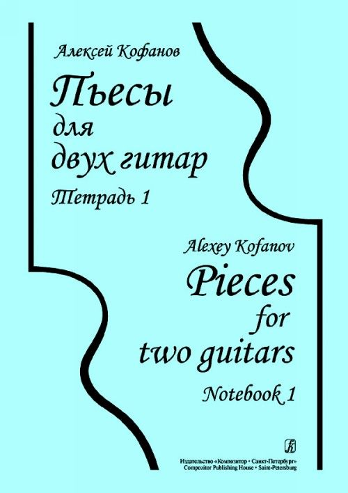 Pieces for two guitars. Notebook 1