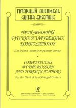Compositions by the Russian and Foreign Authors. For the duet of six-stringed guitars