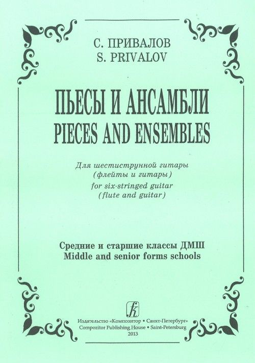 Pieces and ensembles. For six-stringed guitar (flute and guitar). Middle and senior forms