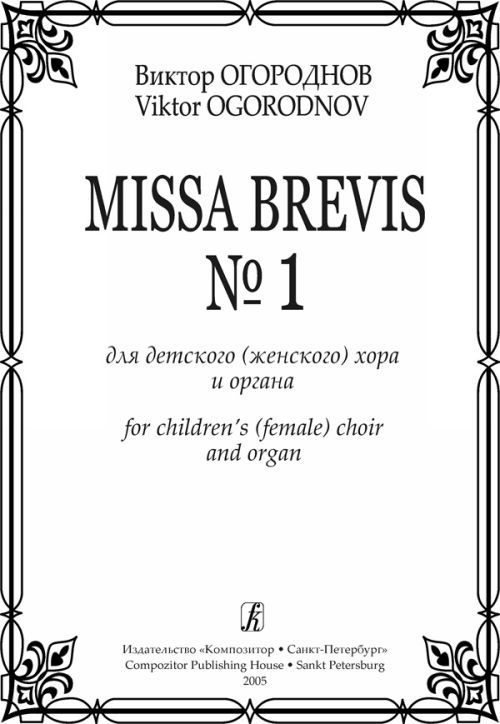Missa Brevis No. 1 for children's (female) choir and organ