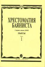 Music reader for Button accordion. Music school senior classes. Part 1. Pieces. Ed. by V. Grachev, V. Petrov