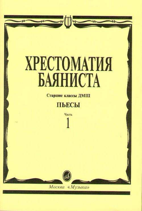Music reader for Button accordion. Music school senior classes. Part 1. Pieces. Ed. by V. Grachev, V. Petrov