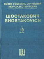 Symphony No. 4 opus 43. New collected works of Dmitri Shostakovich. Vol. 19. Author's arrangement for two pianos.