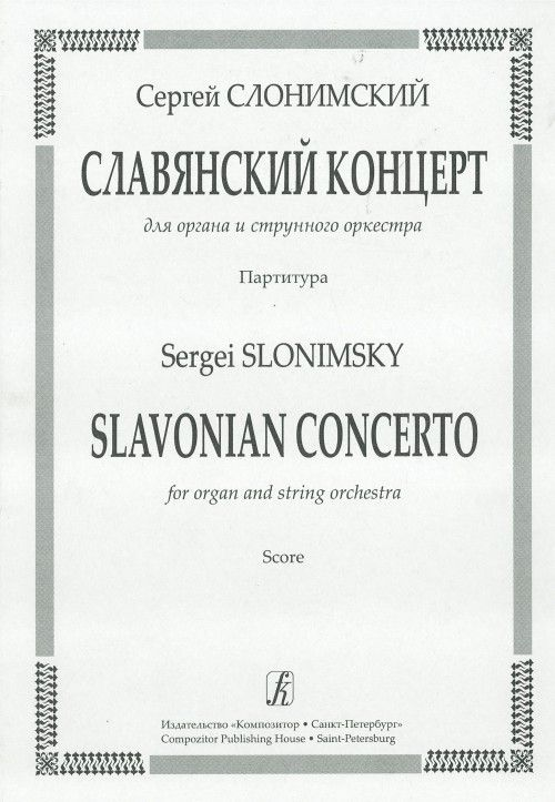 Slavonian Concerto for organo and string orchestra. Score