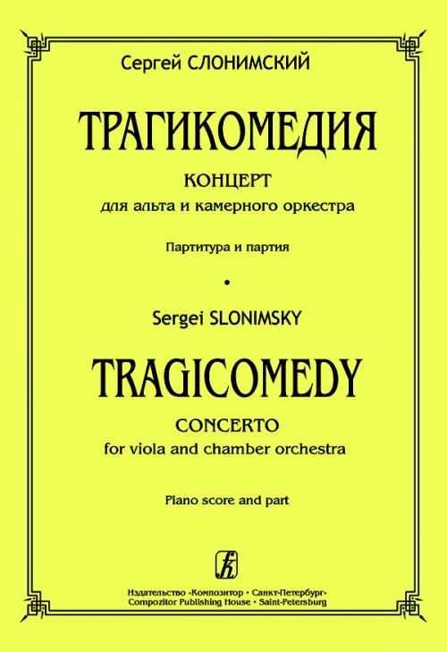 Tragicomedy. Concerto for viola and chamber orchestra. Piano score and part