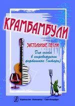 Krambambuli. Table songs with piano (guitar) accompaniment