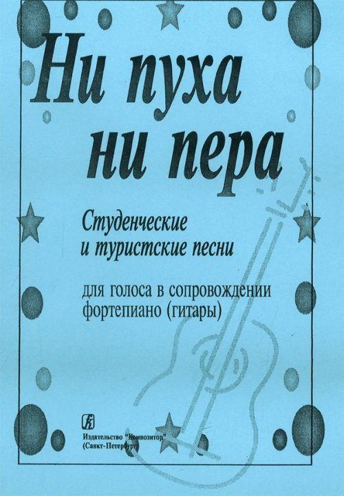 Good Luck! Tourist's Songs