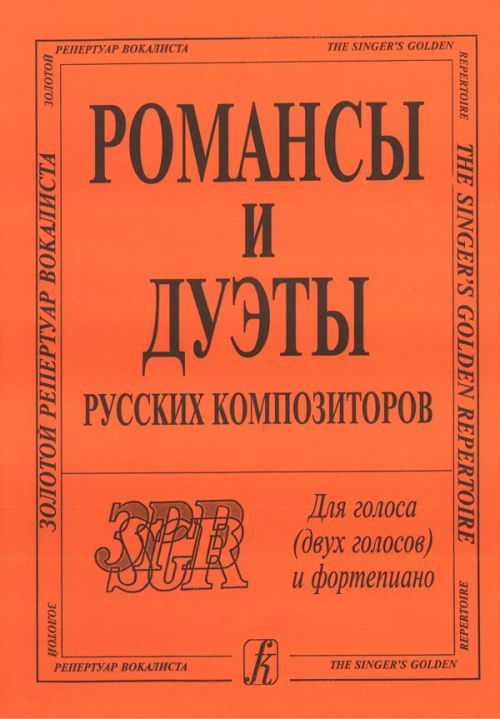 Romances and Duets by the Russian Composers