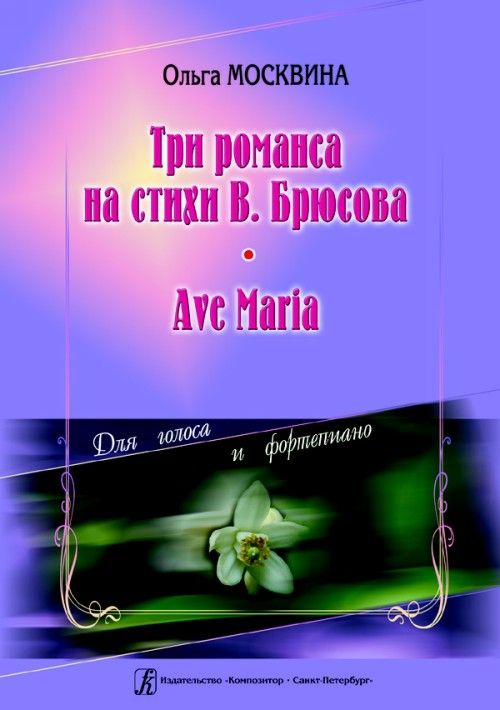 Three Romances to the Verses by V. Bryusov. Ave Maria. For voice and piano