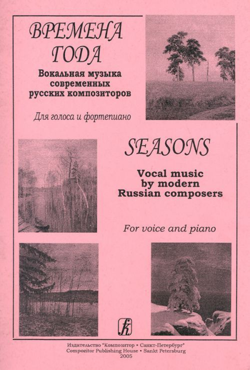 Seasons. Vocal music by modern Russian composers for voice and piano