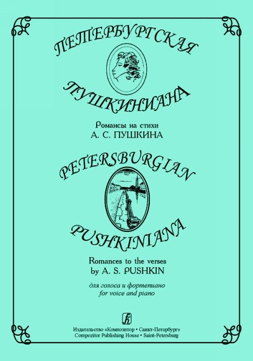 Petersburgian Pushkiniana. Romances to the verses by A. S. Pushkin for voice and piano