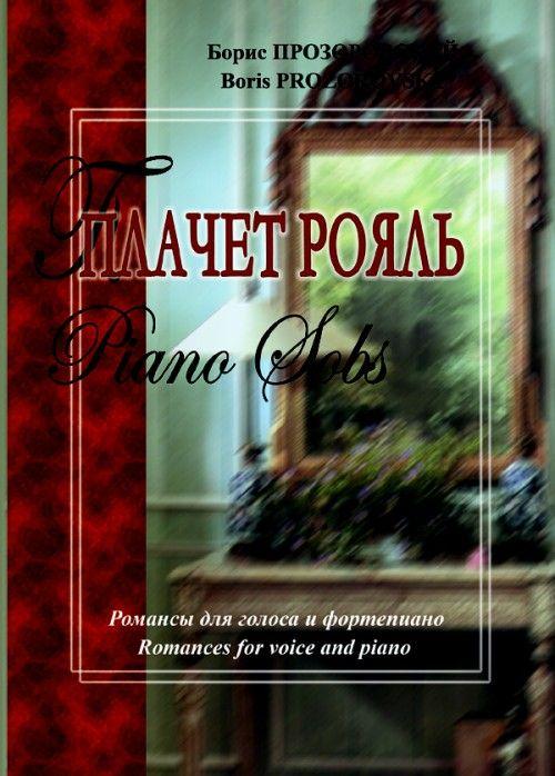 Piano Sobs. Romances fot voice and piano