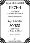 Songs to the Verses by Alexey Koltsov for tenor and piano