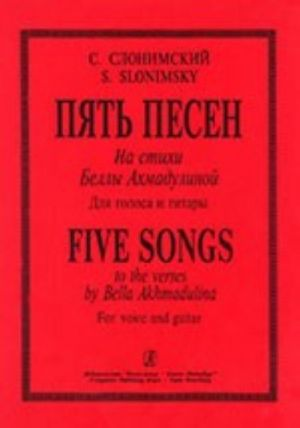 Five Songs to the verses by B. Akhmadulina. For voice and guitar