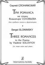 Three Romances to the Verses by V. Solovyov for medium voice and piano