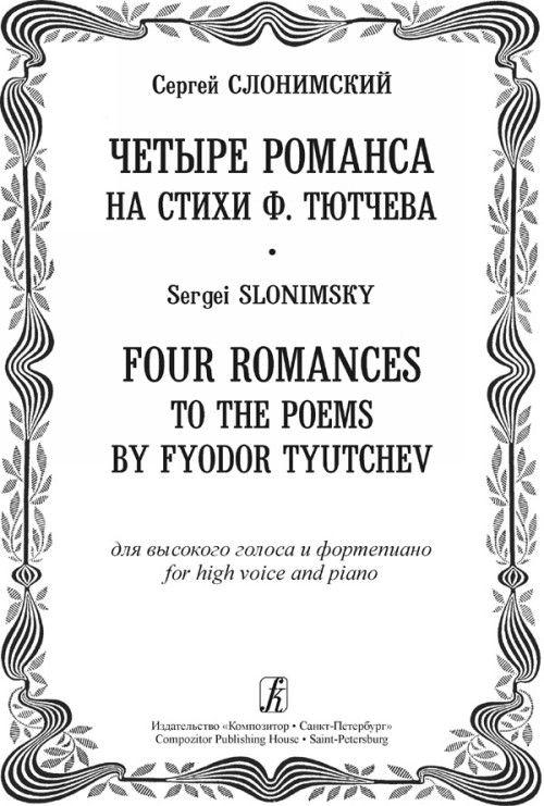 Четыре романса на стихи Ф.Тютчева для высокого голоса и фортепиано