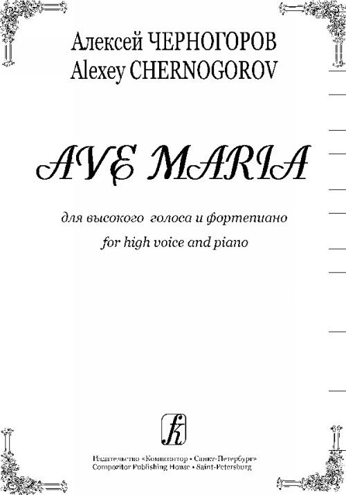 Ave Maria for high voice and piano