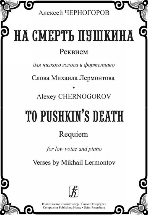 To Pushkin's Death. Requiem for low voice and piano