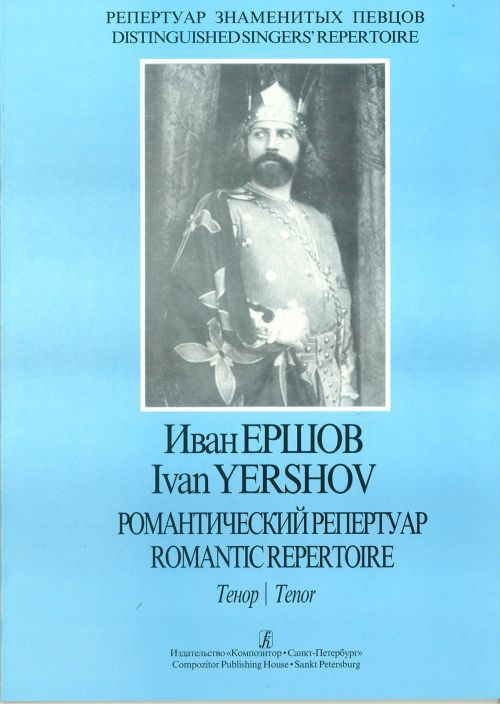 Ivan Yershov. Tenor. Romantic Repertoire