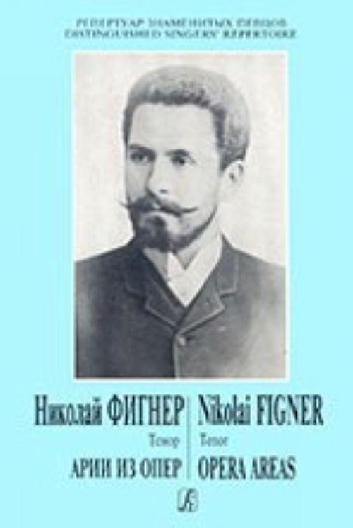 Nikolai Figner.Tenor. Opera Arias