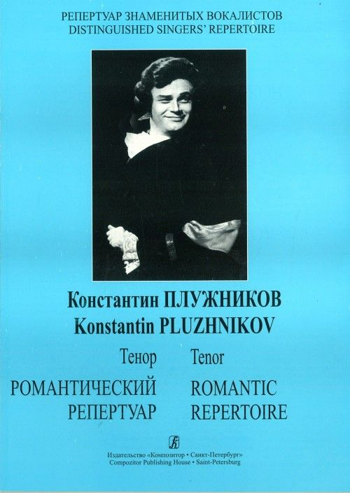 Series Distinguished Singers' Repertoire. Konstantin Pluzhnikov. Tenor. Romantic Repertoire for voice and piano