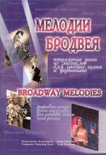 Melodii Brodveja. Populjarnye pesni iz mjuziklov. Dlja srednego golosa i fortepiano