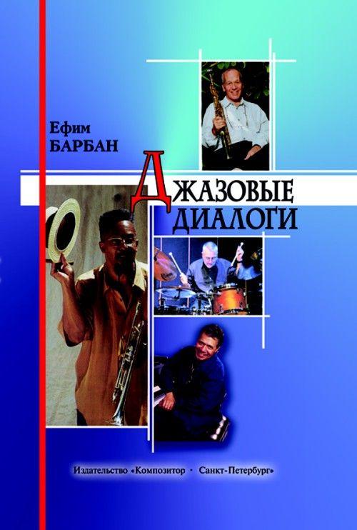 Джазовые диалоги. Интервью с музыкантами современного джаза