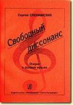 Svobodnyj dissonans. Ocherki o russkoj muzyke