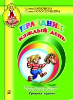 Holiday Everyday. Music lessons conspects with audio supplement (2 CD). Middle group.
