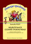 Amazing Autumn Adventure. Scenario of the autumnal party for children of the pre-school period (5–7 years old)