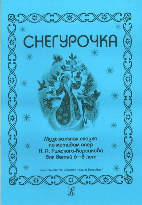 Snow-Maiden. Musical tale to the works of N. A. Rimsky-Korsakov (for children of 6–7 years)